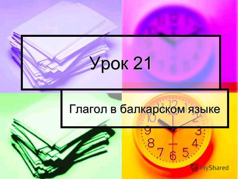 Урок 21 Глагол в балкарском языке