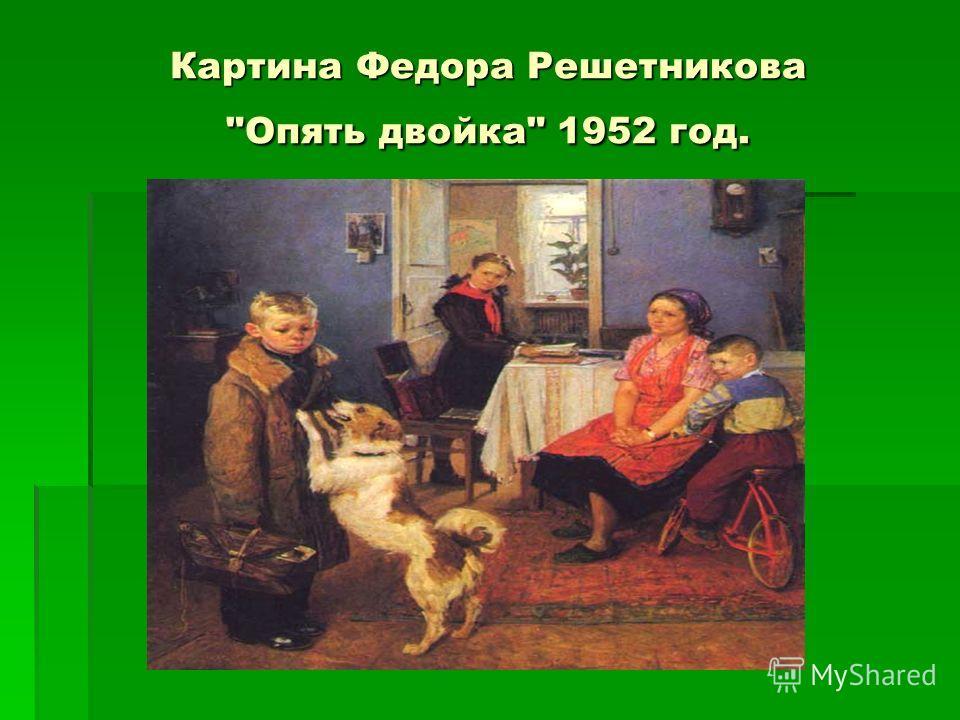 Картина Федора Решетникова Опять двойка 1952 год.