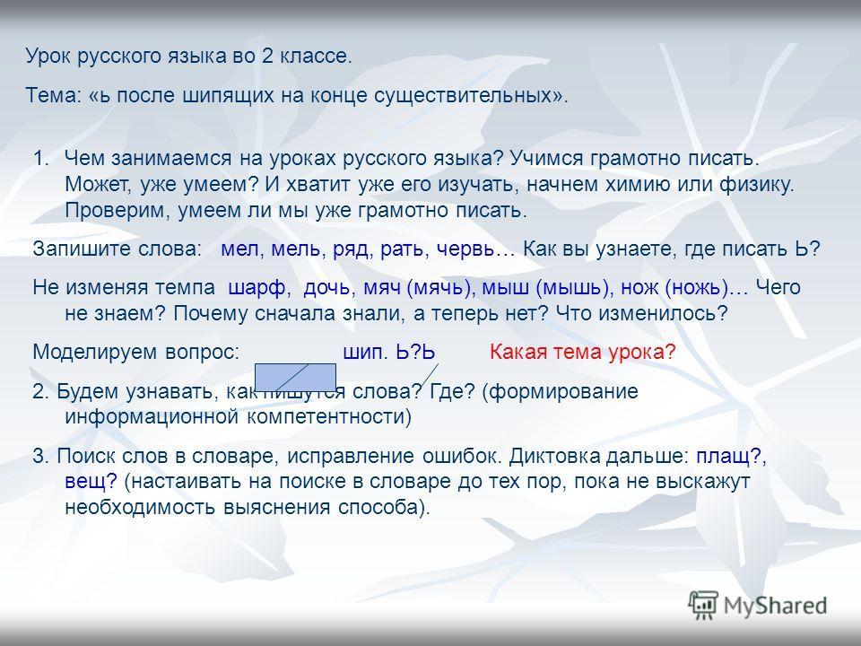 Урок русского языка во 2 классе. Тема: «ь после шипящих на конце существительных». 1. Чем занимаемся на уроках русского языка? Учимся грамотно писать. Может, уже умеем? И хватит уже его изучать, начнем химию или физику. Проверим, умеем ли мы уже грам