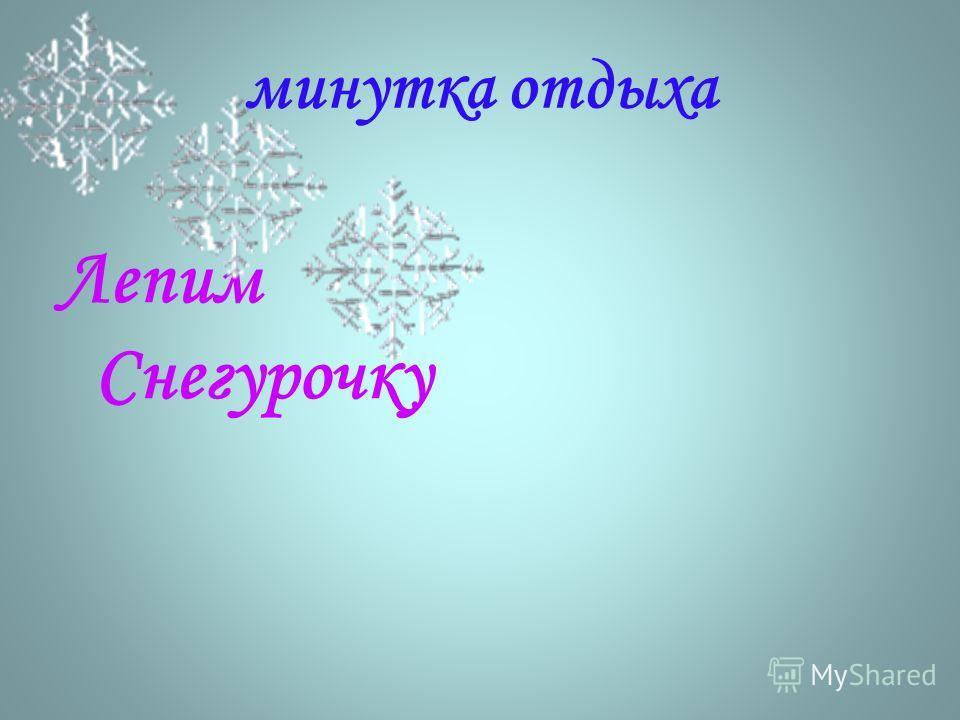 минутка отдыха Лепим Снегурочку