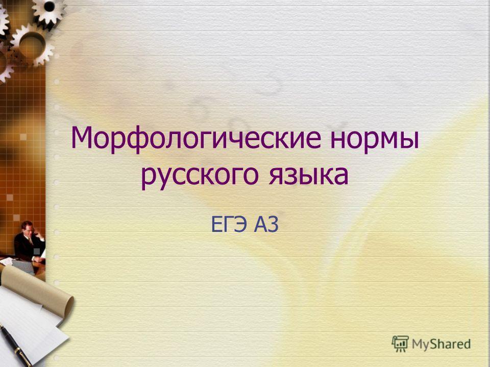 Морфологические нормы русского языка ЕГЭ А3