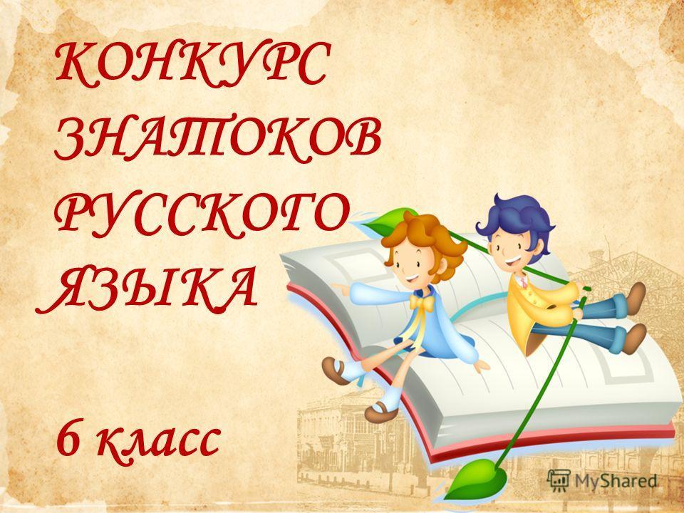 КОНКУРС ЗНАТОКОВ РУССКОГО ЯЗЫКА 6 класс