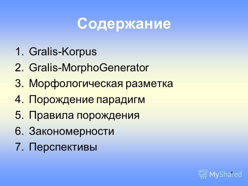 111 Содержание 1.Gralis-Korpus 2.Gralis-MorphoGenerator 3. Морфологическая разметка 4. Порождение парадигм 5. Правила порождения 6. Закономерности 7.Перспективы