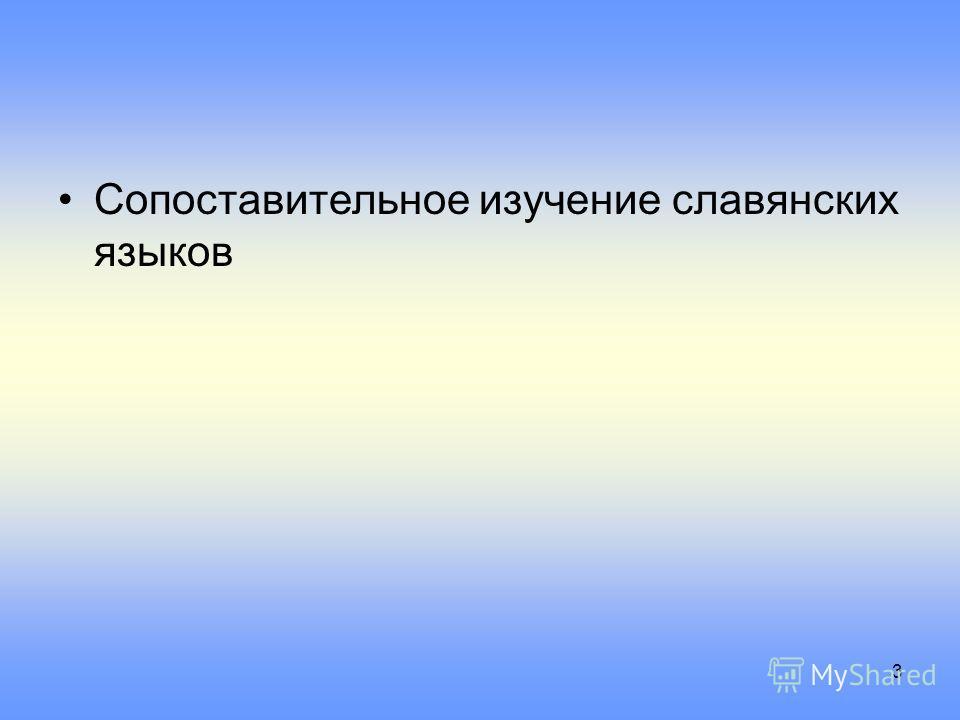 Сопоставительное изучение славянских языков 3