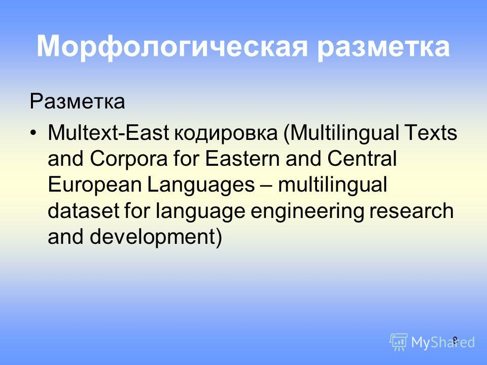 Разметка Multext-East кодировка (Multilingual Texts and Corpora for Eastern and Central European Languages – multilingual dataset for language engineering research and development) 8 Морфологическая разметка