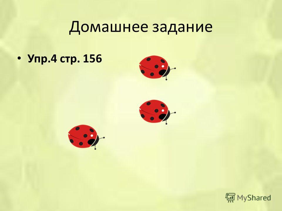 Домашнее задание Упр.4 стр. 156