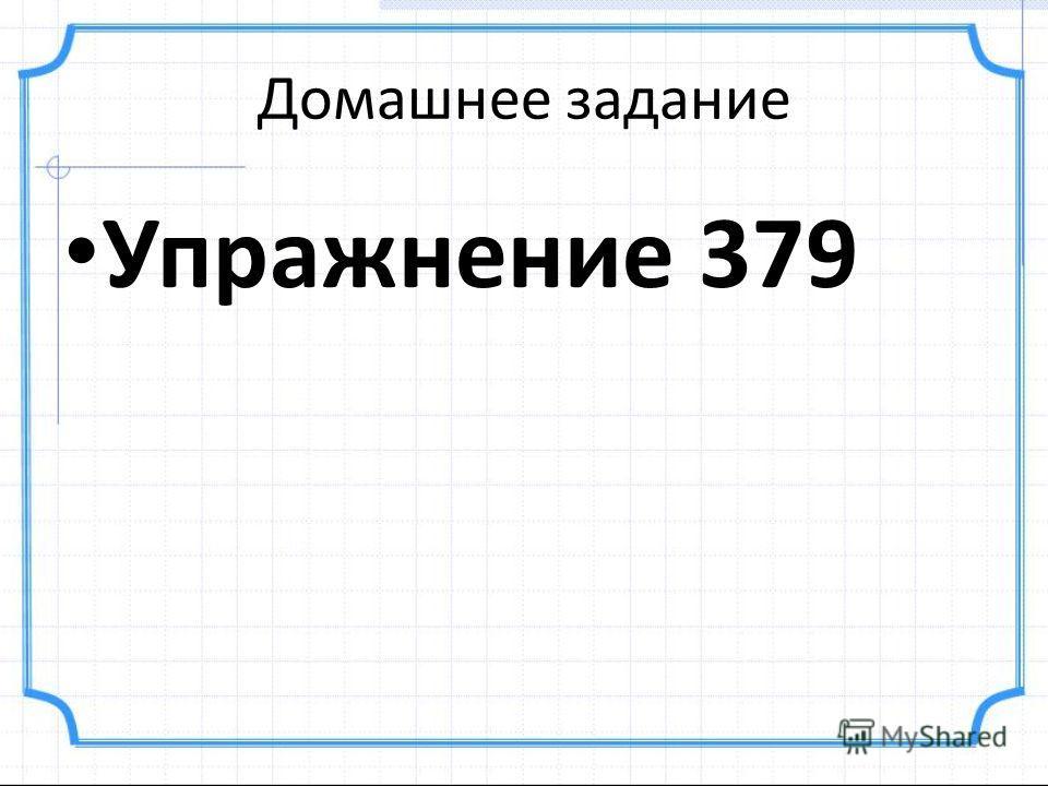 Домашнее задание Упражнение 379