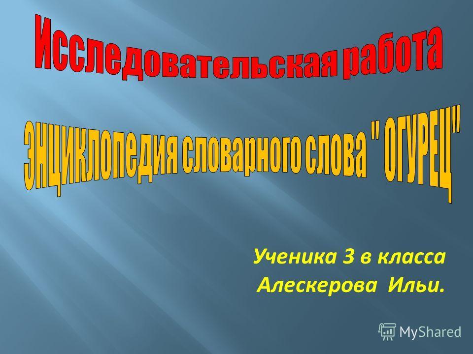 Ученика 3 в класса Алескерова Ильи.