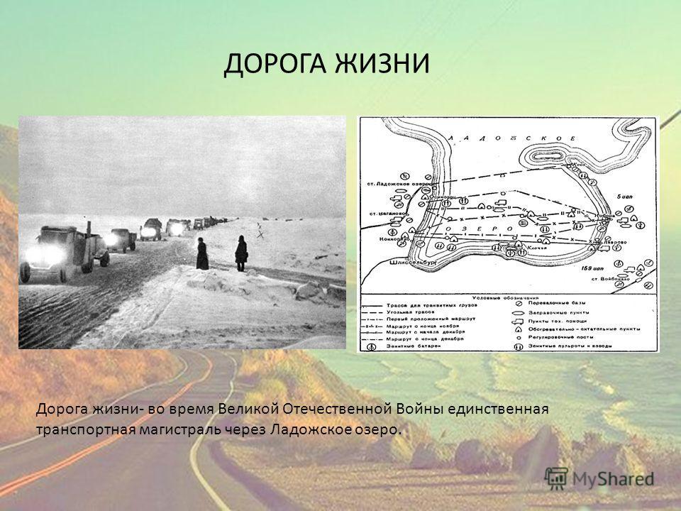 ДОРОГА ЖИЗНИ Дорога жизни- во время Великой Отечественной Войны единственная транспортная магистраль через Ладожское озеро.