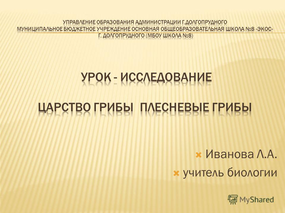 Иванова Л.А. учитель биологии
