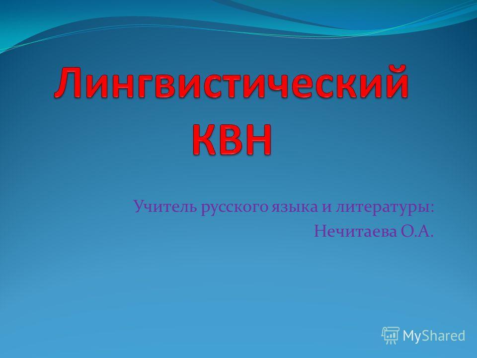 Учитель русского языка и литературы: Нечитаева О.А.