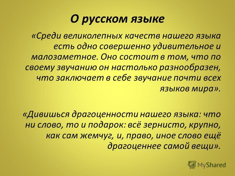 О русском языке «Среди великолепных качеств нашего языка есть одно совершенно удивительное и малозаметное. Оно состоит в том, что по своему звучанию он настолько разнообразен, что заключает в себе звучание почти всех языков мира». «Дивишься драгоценн