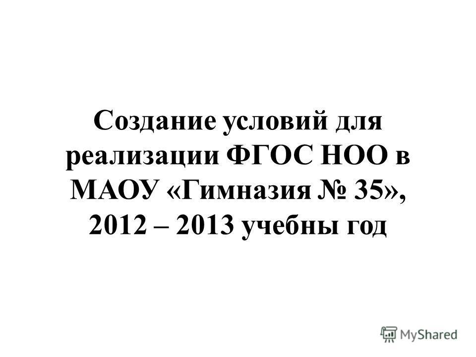 Создание условий для реализации ФГОС НОО в МАОУ «Гимназия 35», 2012 – 2013 учебны год