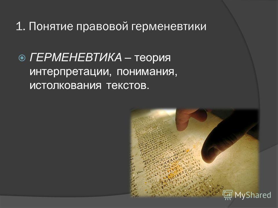 1. Понятие правовой герменевтики ГЕРМЕНЕВТИКА – теория интерпретации, понимания, истолкования текстов.