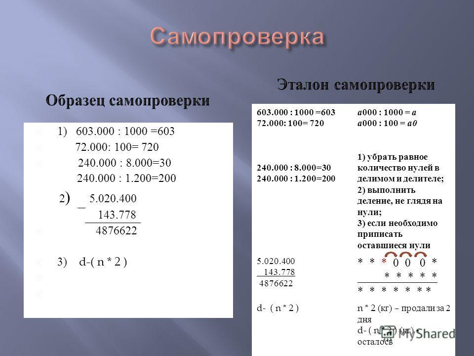 1) 603.000 : 1000 =603 72.000: 100= 720 240.000 : 8.000=30 240.000 : 1.200=200 2 ) 5.020.400 143.778 4876622 3) d-( n * 2 ) - ( n * 2 ) 603.000 : 1000 =603 72.000: 100= 720 240.000 : 8.000=30 240.000 : 1.200=200 а 000 : 1000 = а а 000 : 100 = а 0 1)