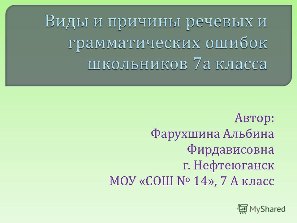 Автор : Фарухшина Альбина Фирдависовна г. Нефтеюганск МОУ « СОШ 14», 7 А класс