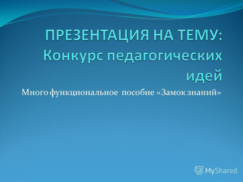 Много функциональное пособие «Замок знаний»