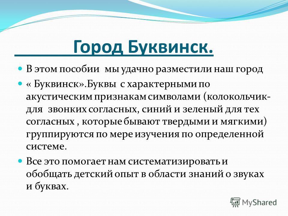 Город Буквинск. В этом пособии мы удачно разместили наш город « Буквинск».Буквы с характерными по акустическим признакам символами (колокольчик- для звонких согласных, синий и зеленый для тех согласных, которые бывают твердыми и мягкими) группируются