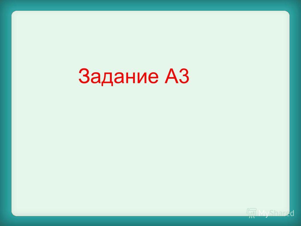 Задание А3
