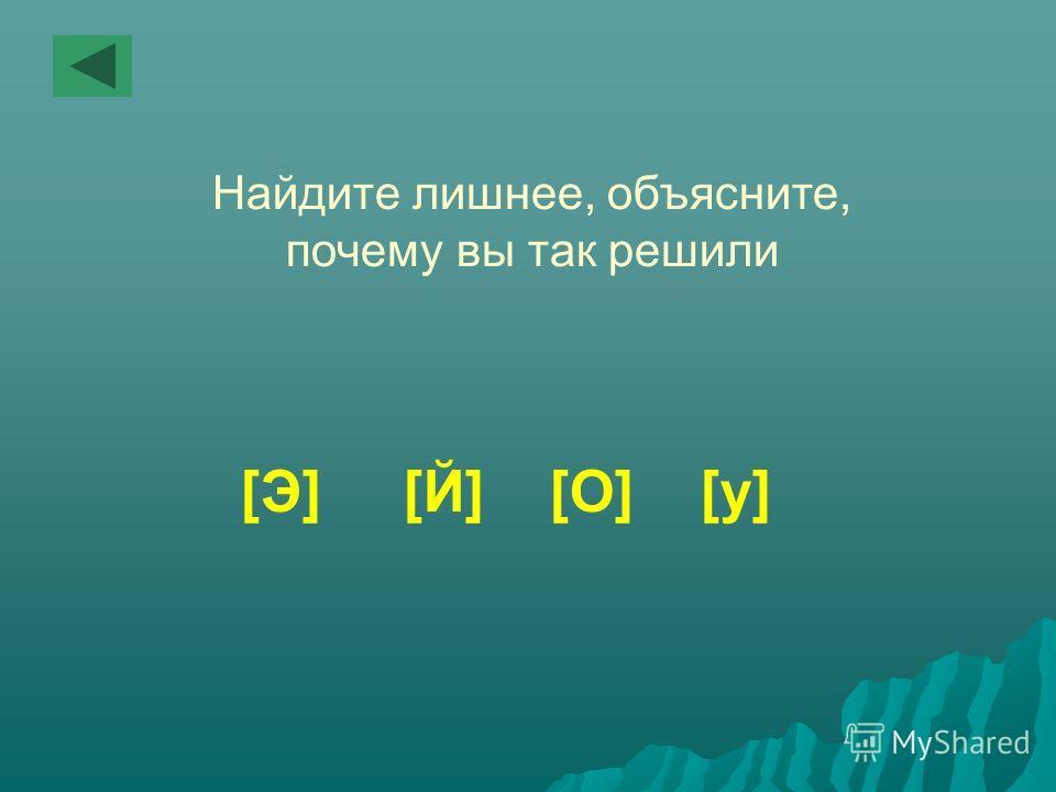 Найдите лишнее, объясните, почему вы так решили [Э] [Й] [О] [у]