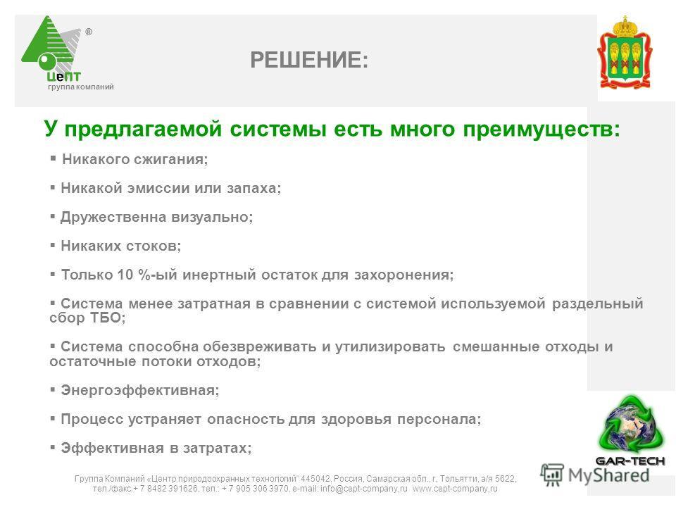 Группа Компаний «Центр природоохранных технологий