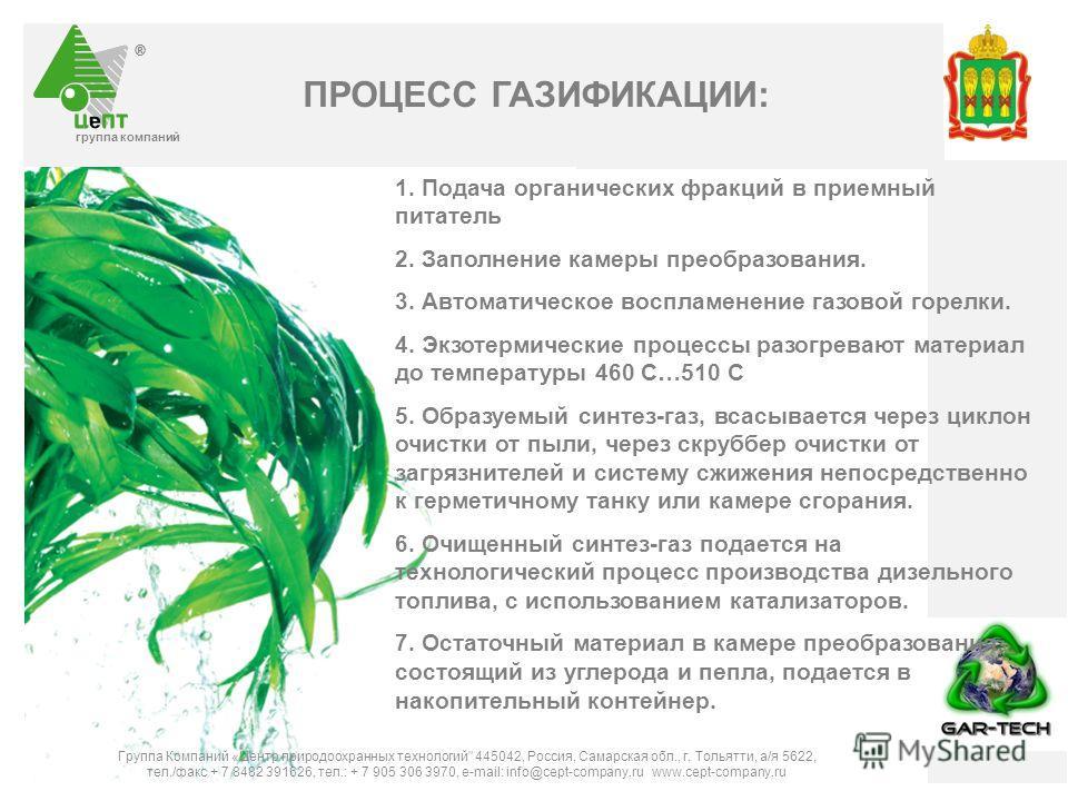 группа компаний ® ПРОЦЕСС ГАЗИФИКАЦИИ: Группа Компаний «Центр природоохранных технологий
