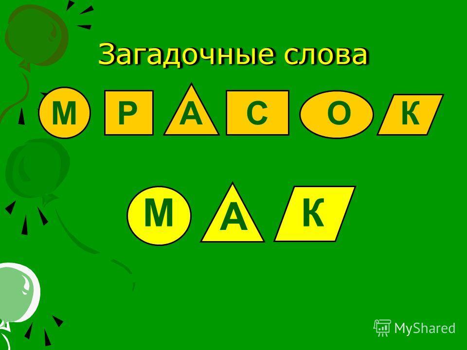МРАСОК М А К