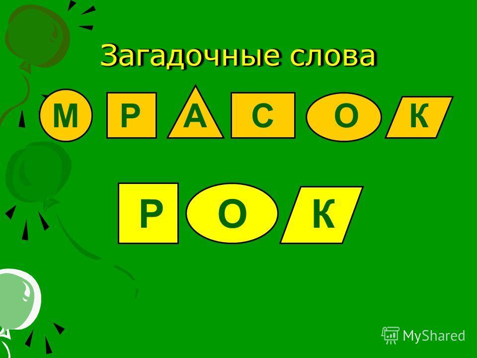 МРАСОК КРО