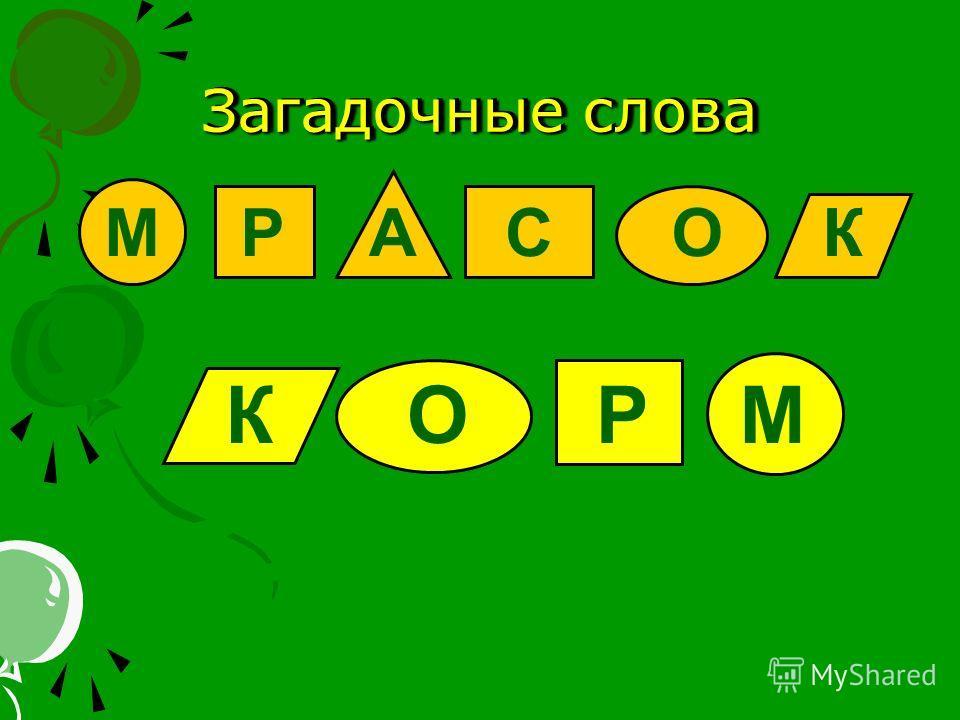 МРАСОКК КОРМ