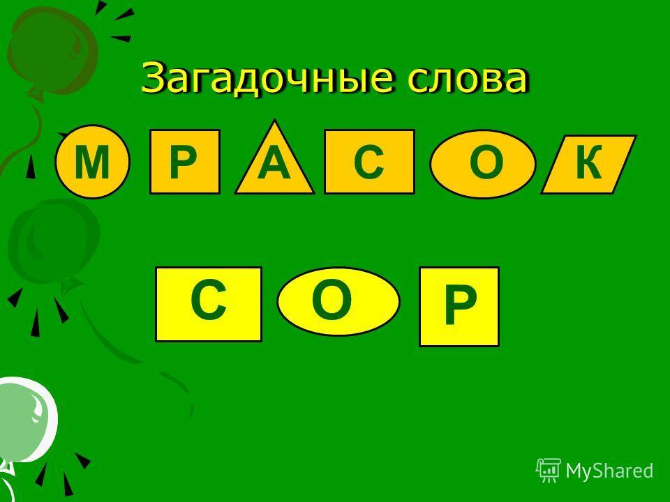 МРАСОК СО Р