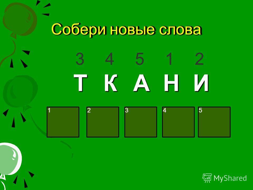 345 ТКНИ 12 123 А 45