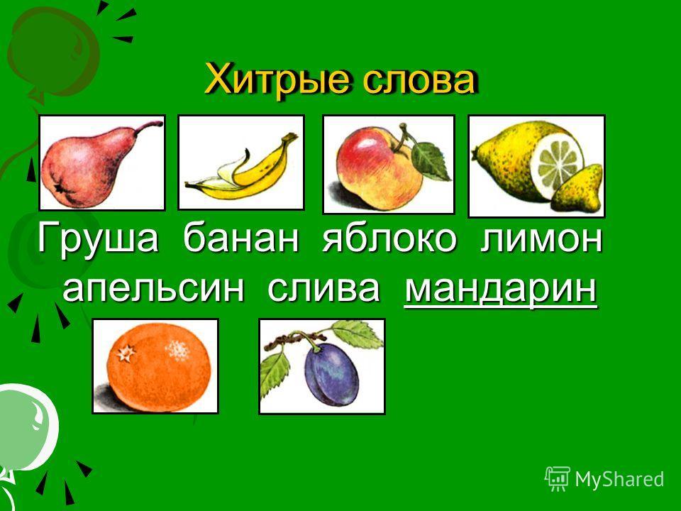 Хитрые слова Груша банан яблоко лимон апельсин слива мандарин н