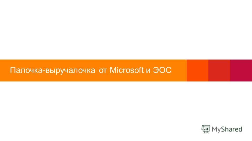 Палочка-выручалочка от Microsoft и ЭОС