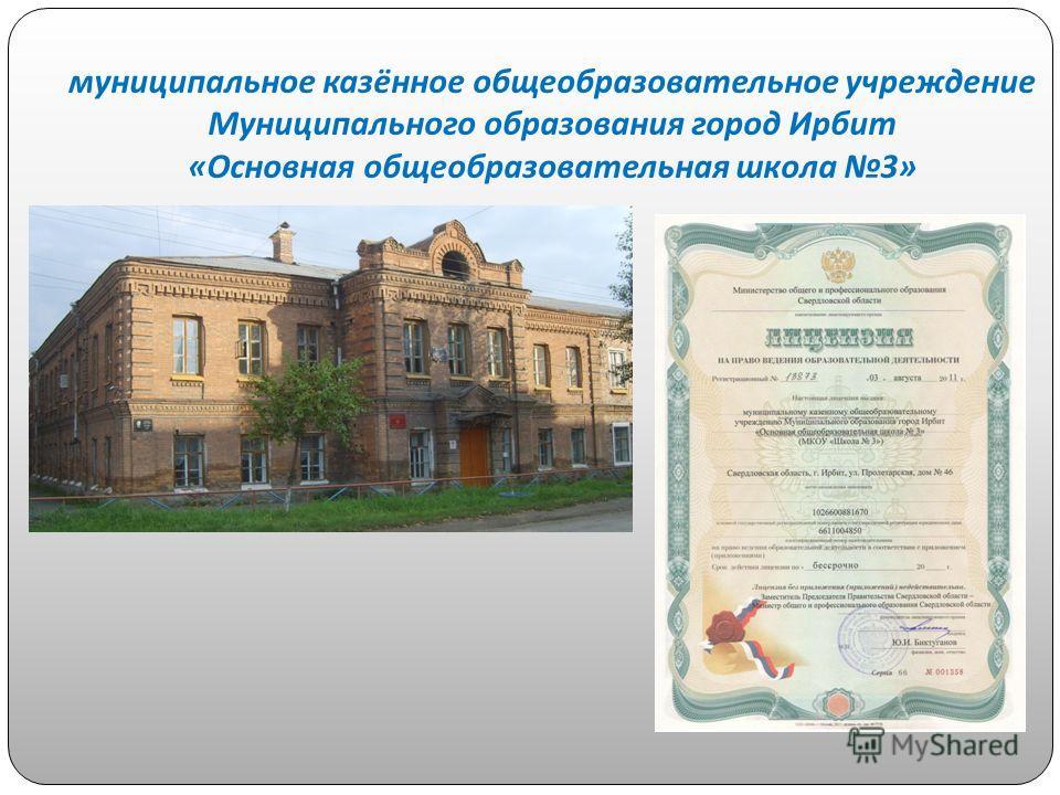 муниципальное казённое общеобразовательное учреждение Муниципального образования город Ирбит « Основная общеобразовательная школа 3»