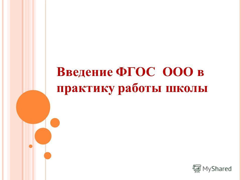 Введение ФГОС ООО в практику работы школы