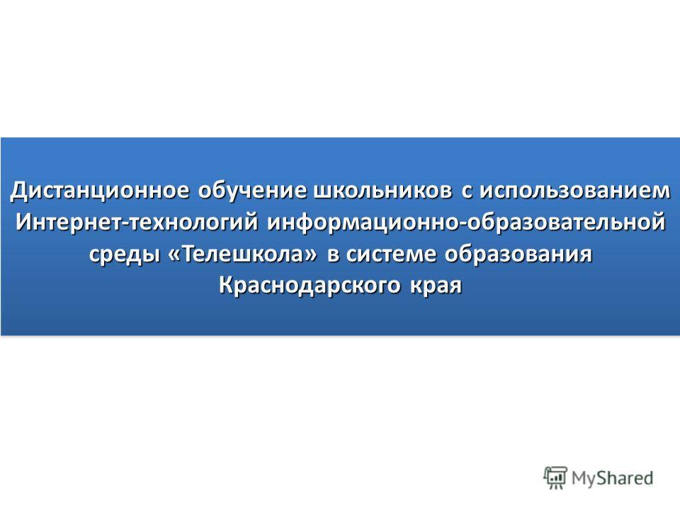 Дистанционное обучение школьников с использованием Интернет-технологий информационно-образовательной среды «Телешкола» в системе образования Краснодарского края