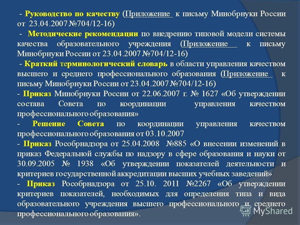 - Руководство по качеству (Приложение к письму Минобрнуки России от 23.04.2007 704/12-16) - Руководство по качеству (Приложение к письму Минобрнуки России от 23.04.2007 704/12-16) - Методические рекомендации по внедрению типовой модели системы качест