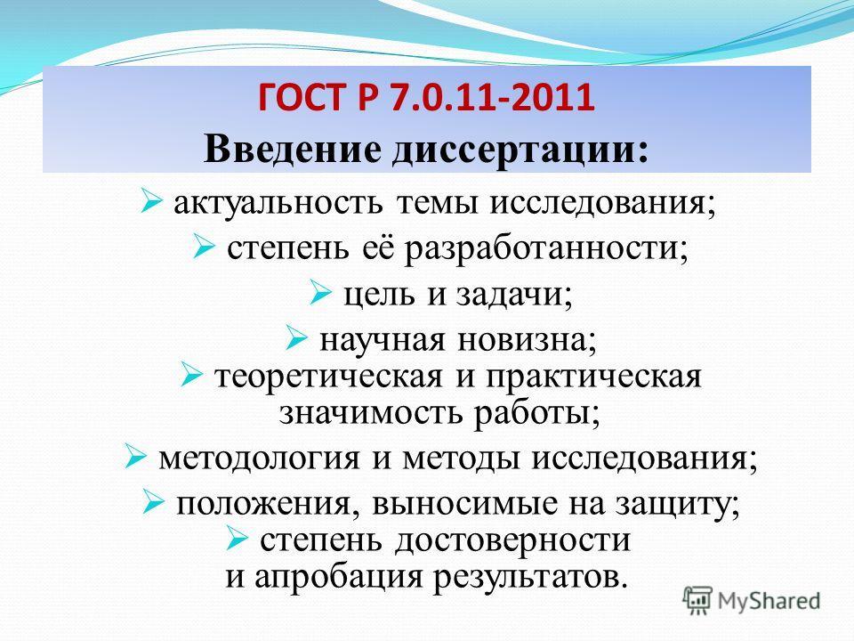 Презентация на тему Лямзин Михаил Алексеевич профессор д п н  13 ГОСТ Р Введение
