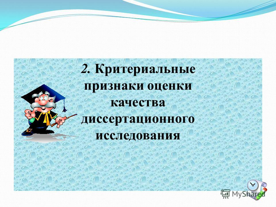 2. Критериальные признаки оценки качества диссертационного исследования