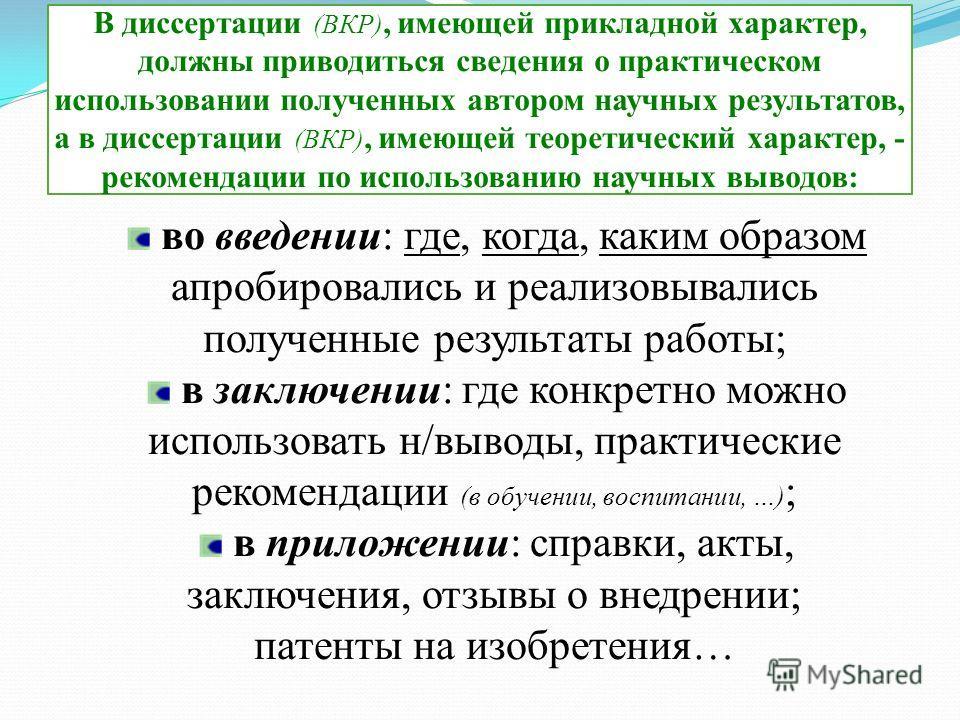 Презентация на тему Лямзин Михаил Алексеевич профессор д п н  28 В диссертации