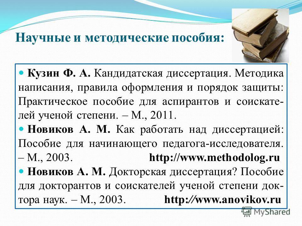 Презентация на тему Лямзин Михаил Алексеевич профессор д п н  6 Научные и методические пособия Кузин Ф А