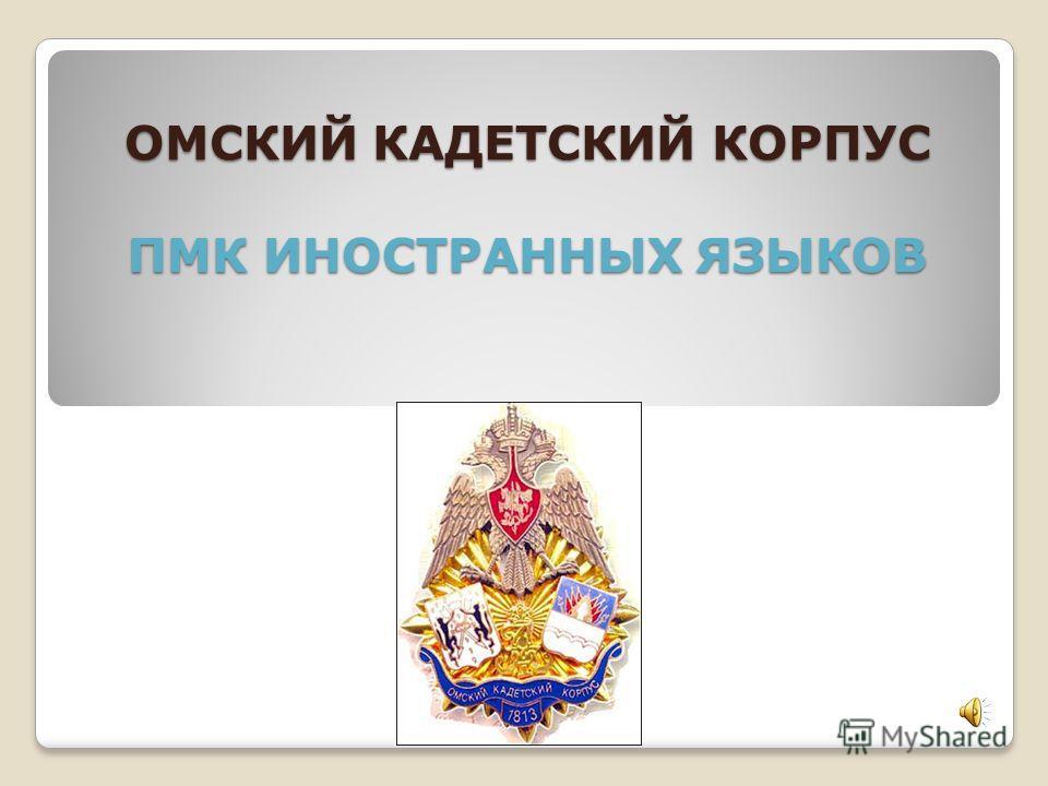 ОМСКИЙ КАДЕТСКИЙ КОРПУС ПМК ИНОСТРАННЫХ ЯЗЫКОВ