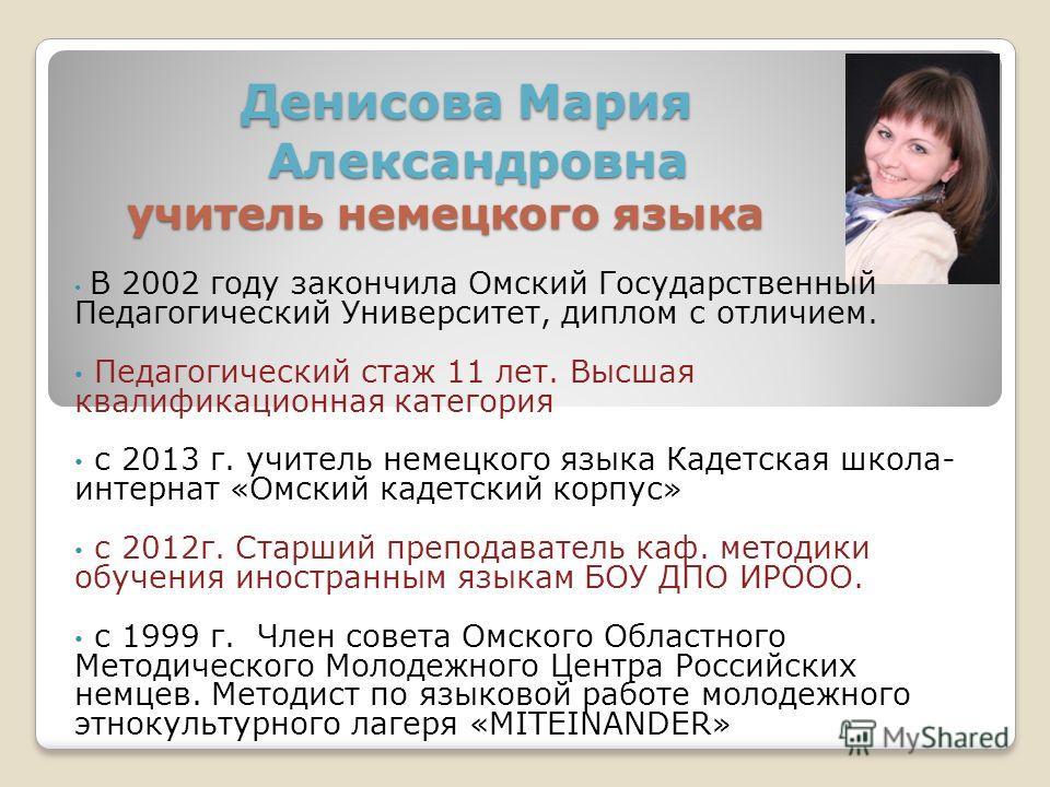 В 2002 году закончила Омский Государственный Педагогический Университет, диплом с отличием. Педагогический стаж 11 лет. Высшая квалификационная категория с 2013 г. учитель немецкого языка Кадетская школа- интернат «Омский кадетский корпус» с 2012 г.