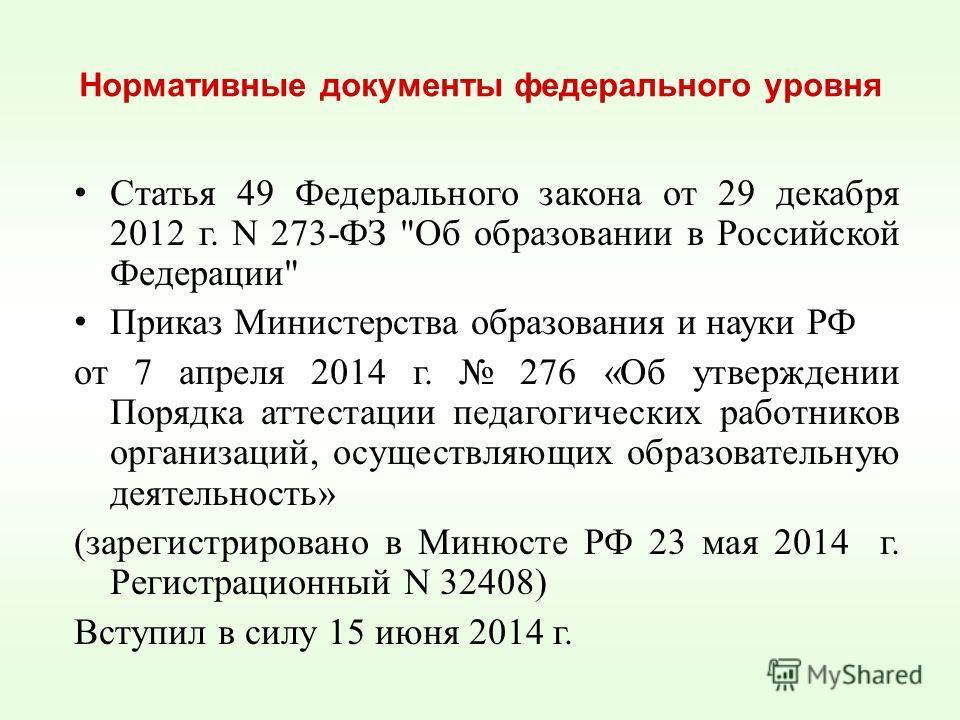 Нормативные документы федерального уровня Статья 49 Федерального закона от 29 декабря 2012 г. N 273-ФЗ