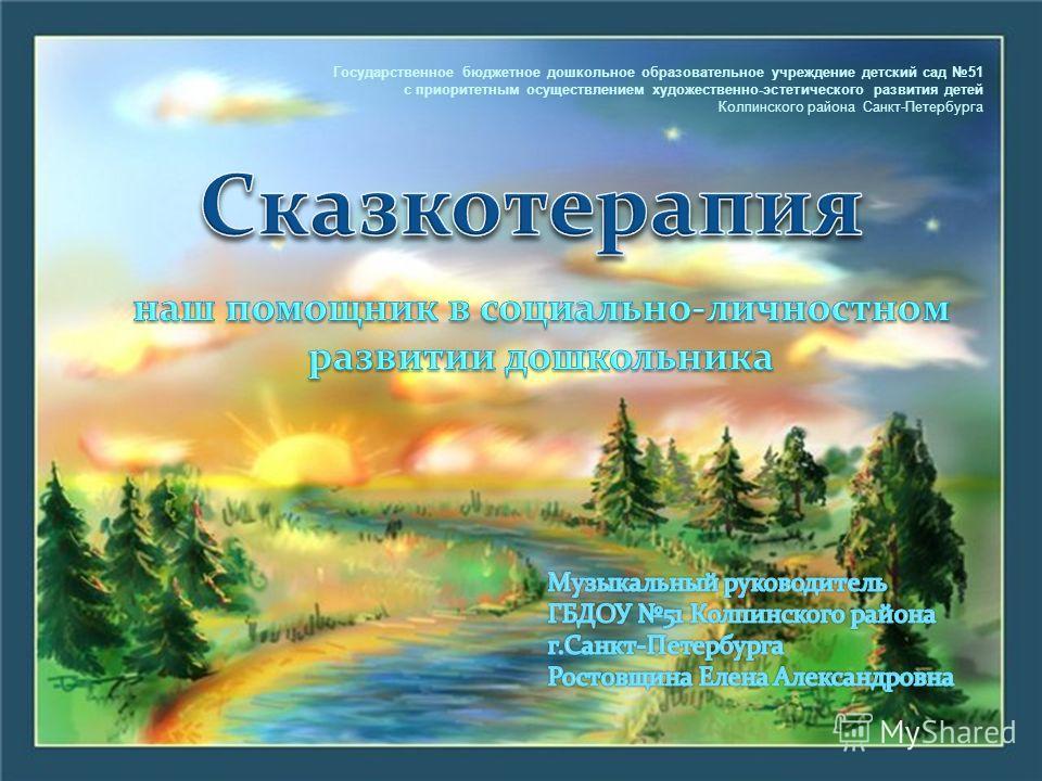 Государственное бюджетное дошкольное образовательное учреждение детский сад 51 с приоритетным осуществлением художественно-эстетического развития детей Колпинского района Санкт-Петербурга