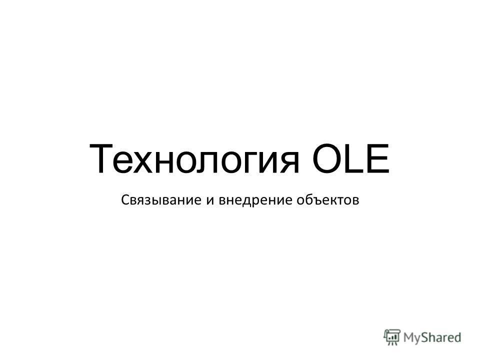 Технология OLE Связывание и внедрение объектов