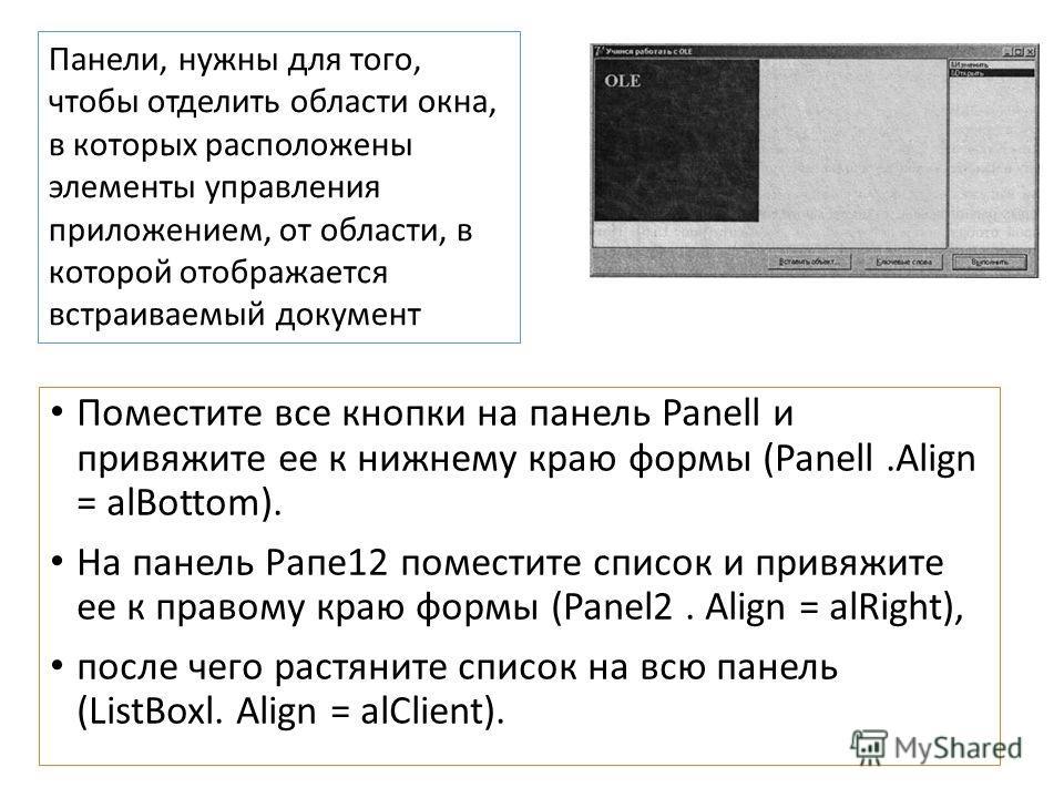 Поместите все кнопки на панель Panell и привяжите ее к нижнему краю формы (Panell.Align = alBottom). На панель Рапе 12 поместите список и привяжите ее к правому краю формы (Panel2. Align = alRight), после чего растяните список на всю панель (ListBoxl