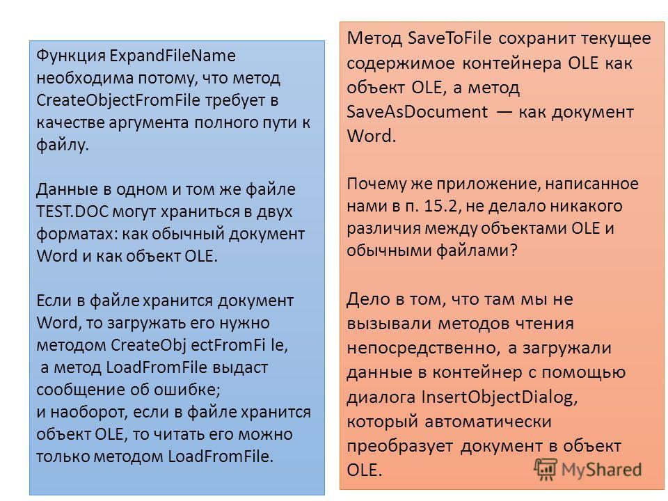Функция ExpandFileName необходима потому, что метод CreateObjectFromFile требует в качестве аргумента полного пути к файлу. Данные в одном и том же файле TEST.DOC могут храниться в двух форматах: как обычный документ Word и как объект OLE. Если в фай