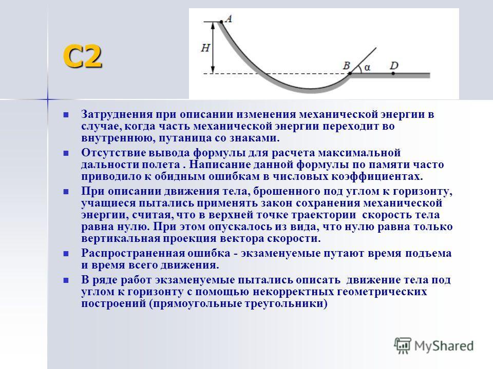 С2 Затруднения при описании изменения механической энергии в случае, когда часть механической энергии переходит во внутреннюю, путаница со знаками. Отсутствие вывода формулы для расчета максимальной дальности полета. Написание данной формулы по памят