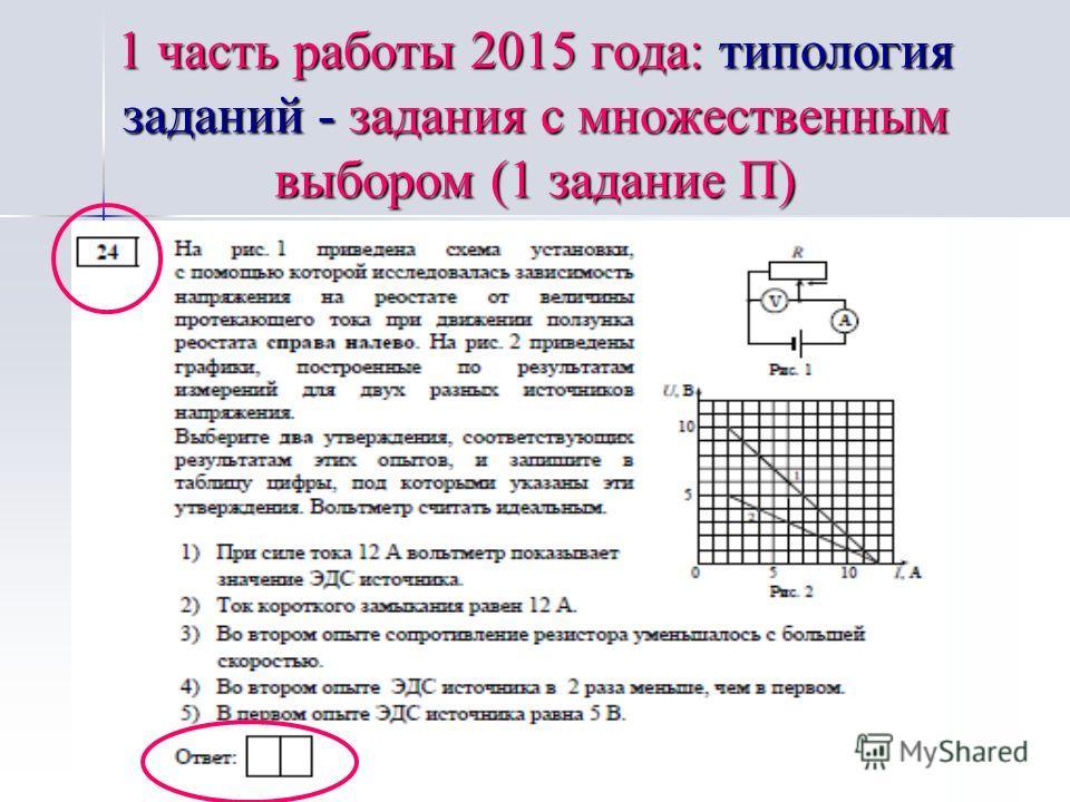 1 часть работы 2015 года: типология заданий - задания с множественным выбором (1 задание П)